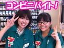 Du học Nhật Bản, những thông tin hữu ích về công việc làm thêm